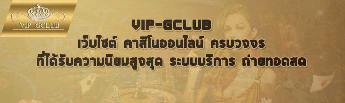 vip-gclub-1