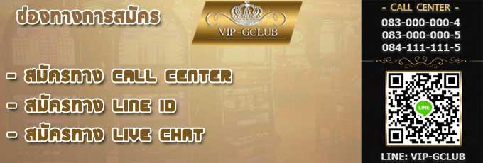 vip-gclub_call